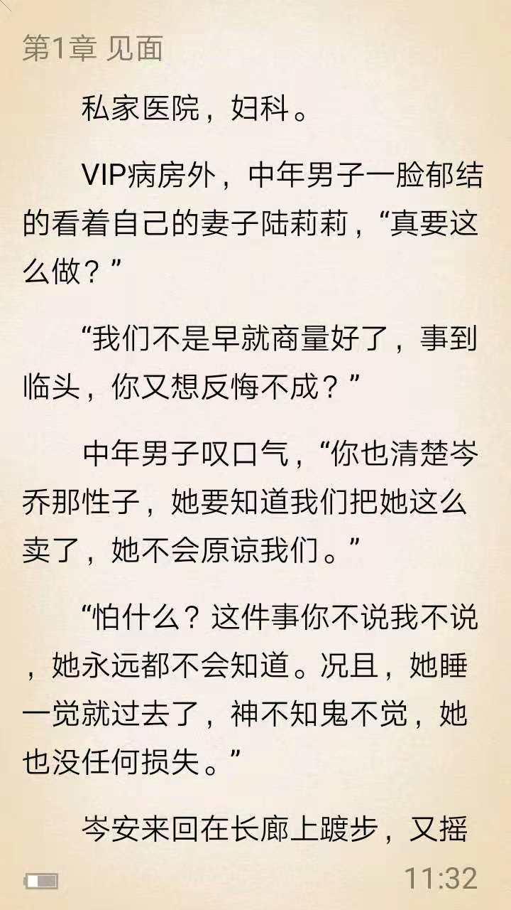 傲娇萌妻:诱拐神秘总裁 截图2