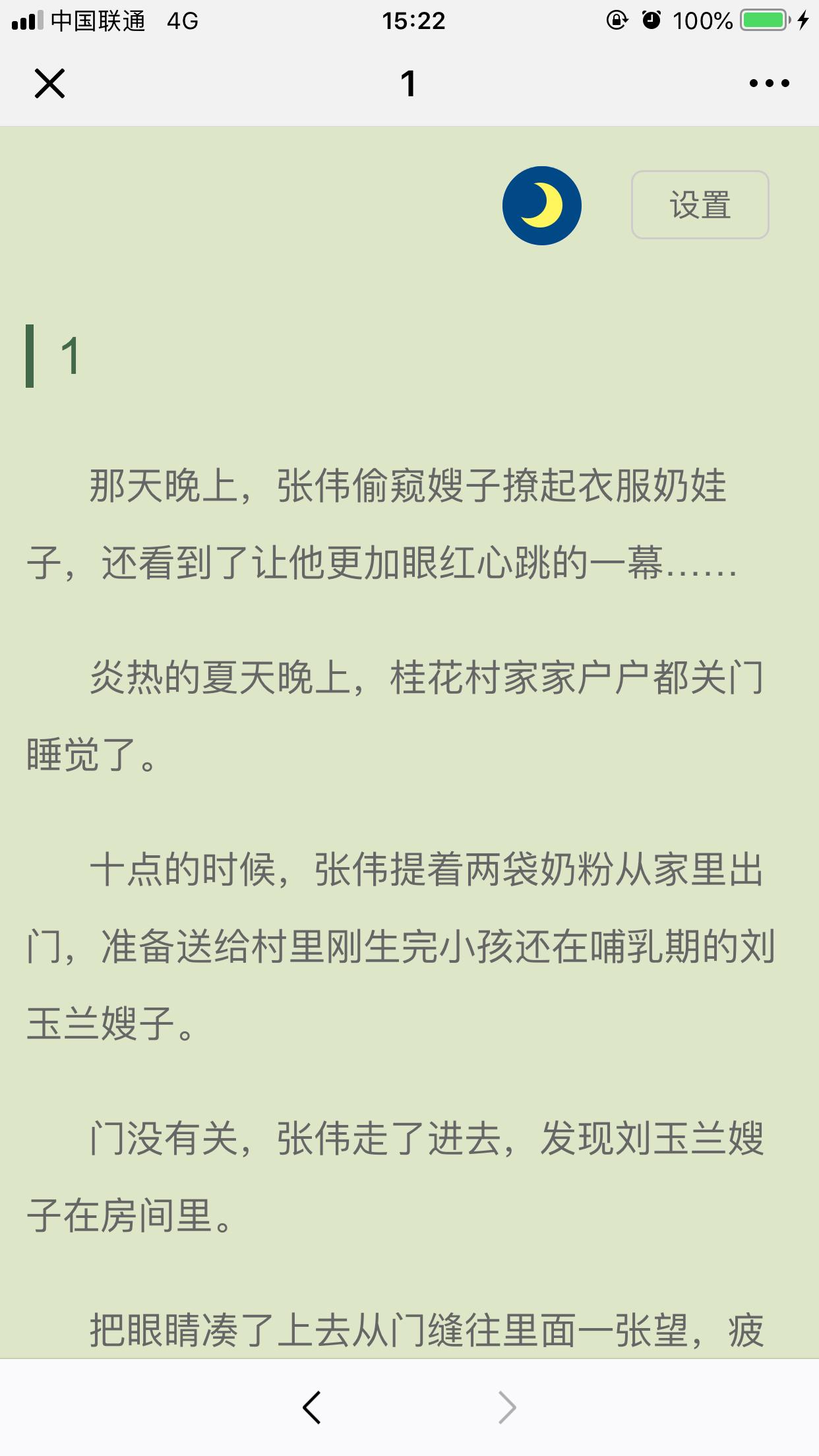 桂花香 截图2