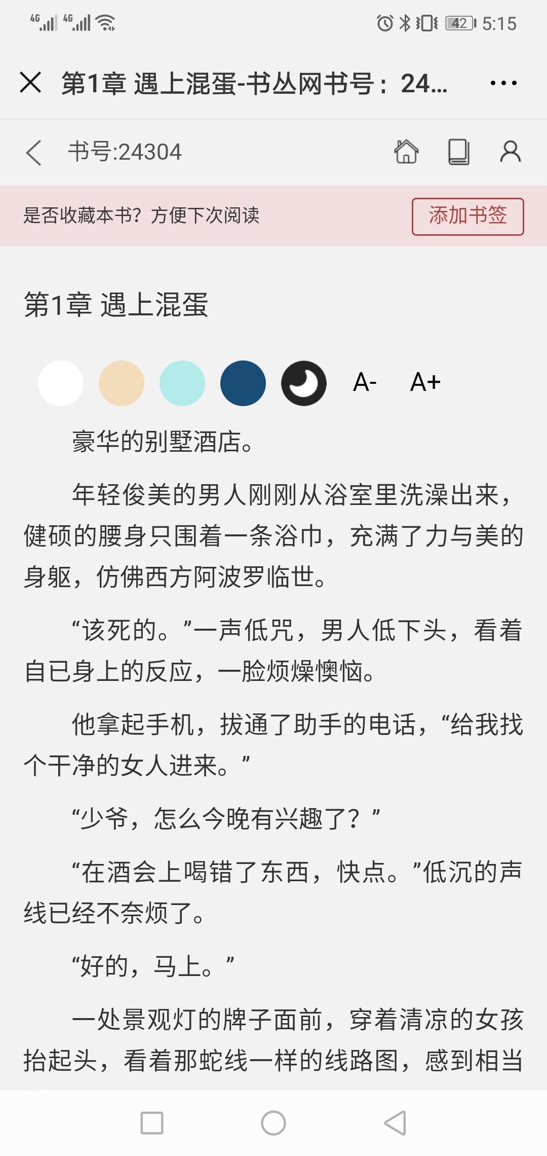 萌宝甜妻:总裁爹地不好惹 截图2