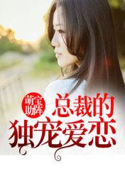 萌宝助阵:总裁的独宠爱恋