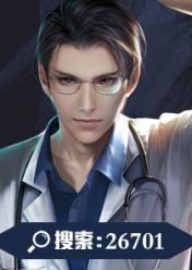 无敌小医生